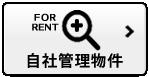 自社管理物件検索
