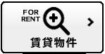 賃貸物件検索