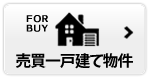 売買ー戸建て物件