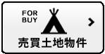 売買土地物件